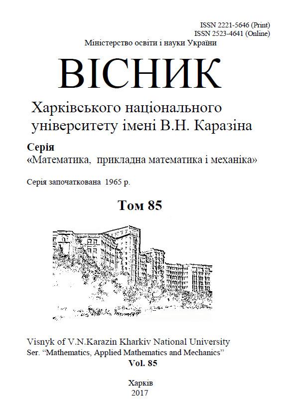 visnyk-85-2017-cover.jpg