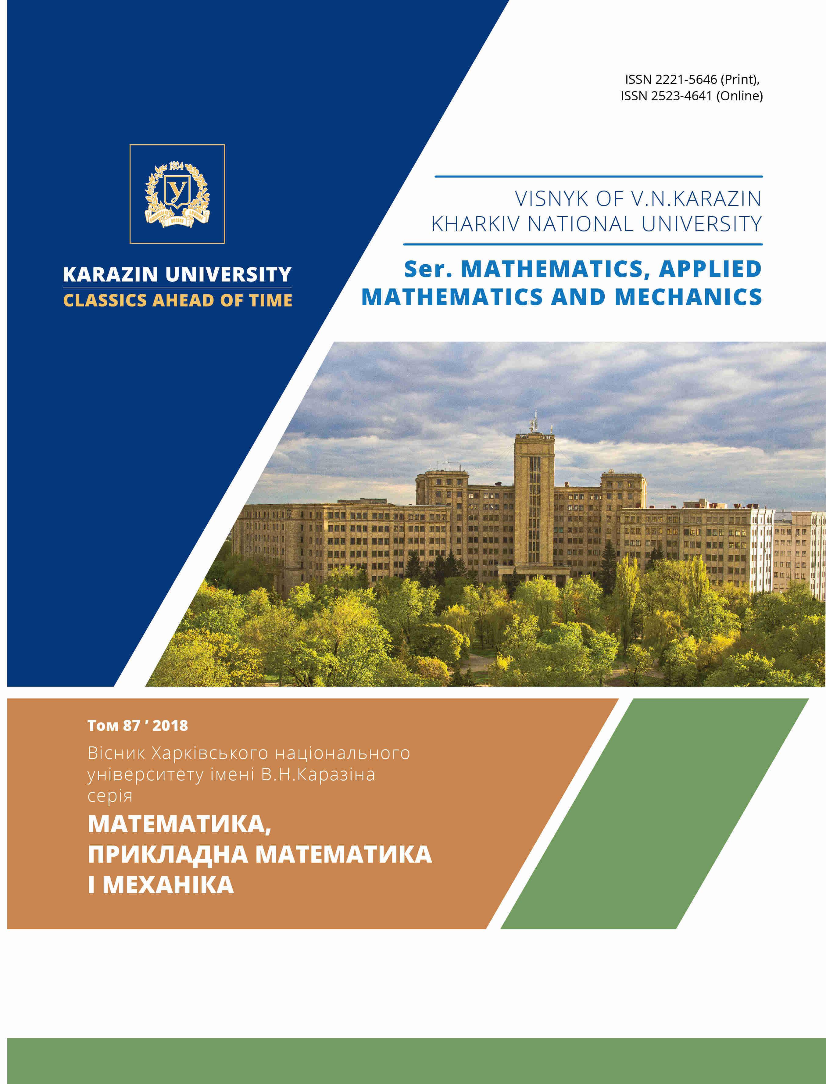 Visnyk KhNU, Mathematics