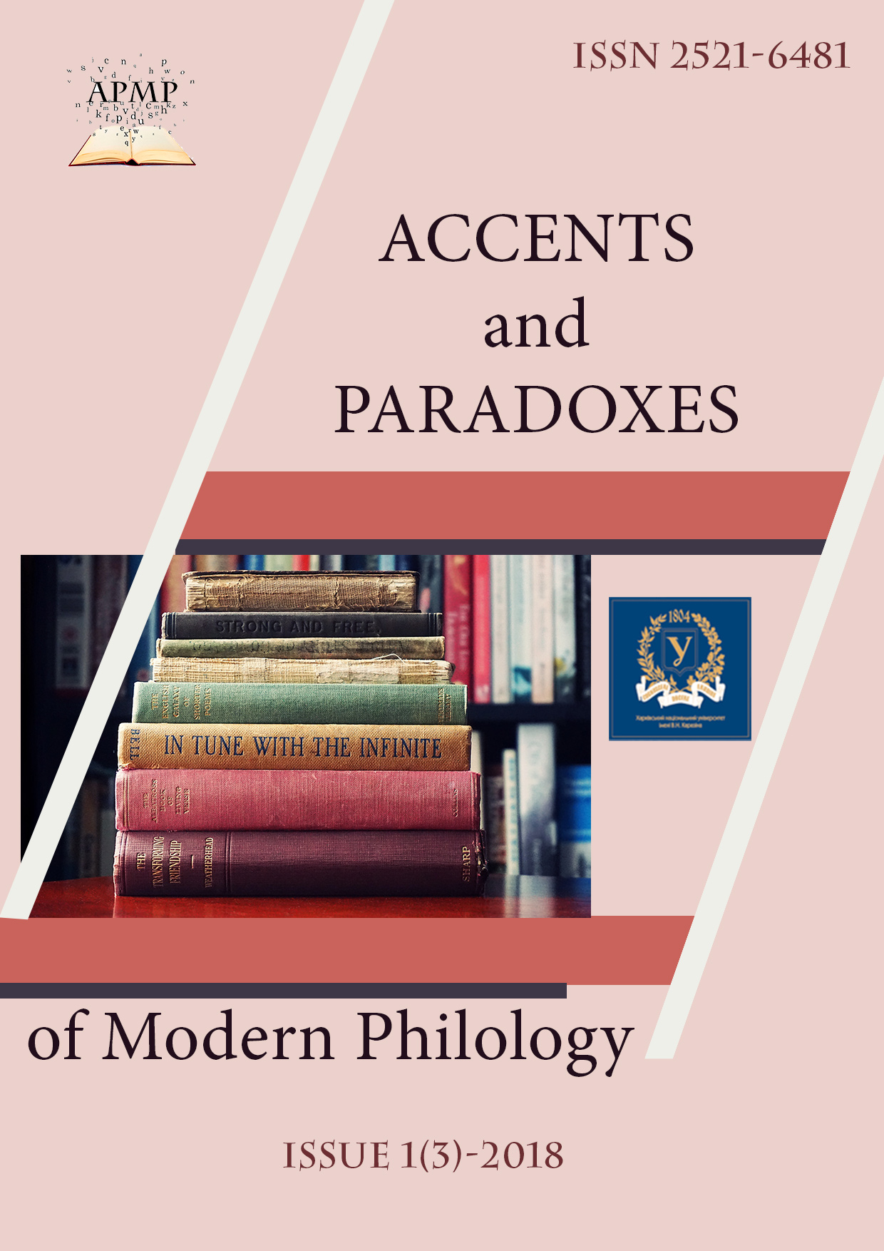 Accents and Paradoxes of Modern Philology - Issue 3