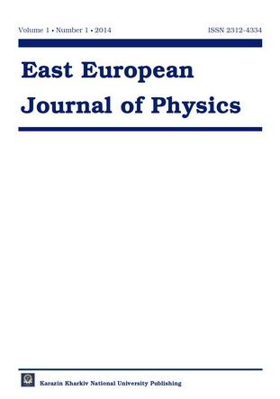 Східно-європейський фізичний журнал
